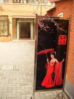 蔓紅変身写真館・入口