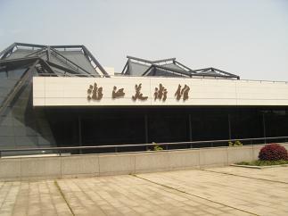 浙江省美術館