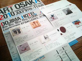 ART OSAKA リーフレット