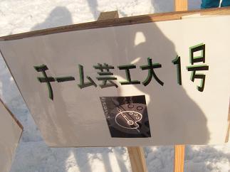 我ら「チーム芸工大」の札も!