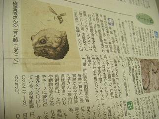3月8日河北新報(夕刊)