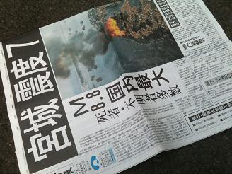 初めて新聞を見て衝撃を受けた