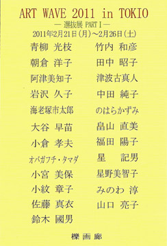 【ART WAVE 2011 in TOKIO】-選抜展 PARTⅠ-