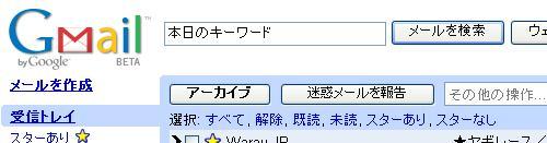 メール検索