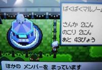 0925ばくばく