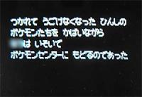 0925初☆全滅