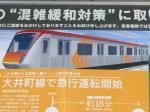 大井町線用新車