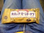 魚肉ソーセージドーナツ