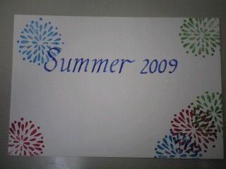 サマーカード 2009②