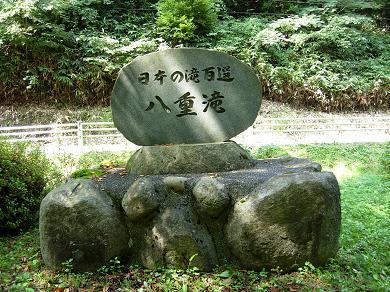 八重滝石碑