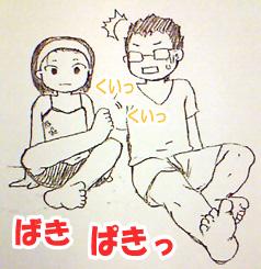 2009/6/29の旦那と私
