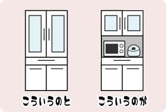 希望食器棚