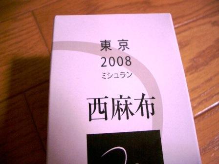 20080718ミシュラン