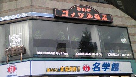 080830コメダ珈琲店