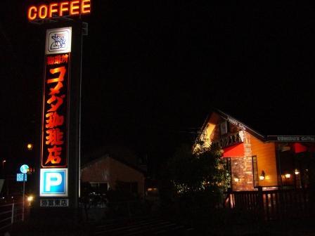 200830コメダ珈琲2