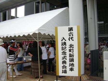 200831入魂式
