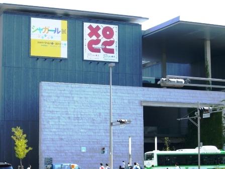 200906兵庫県立美術館