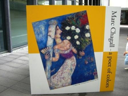 200907シャガール展