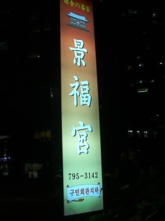 200909景福京