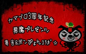 yamaburo3syunen.jpg