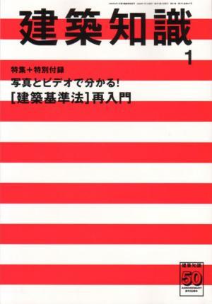 kenchikuchisiki200901.jpg