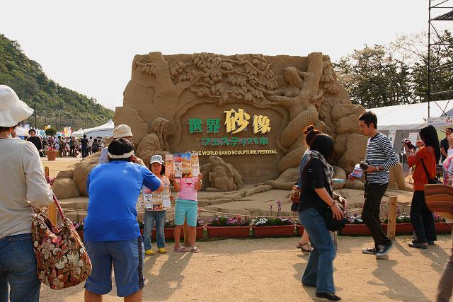 鳥取砂像フェスティバル