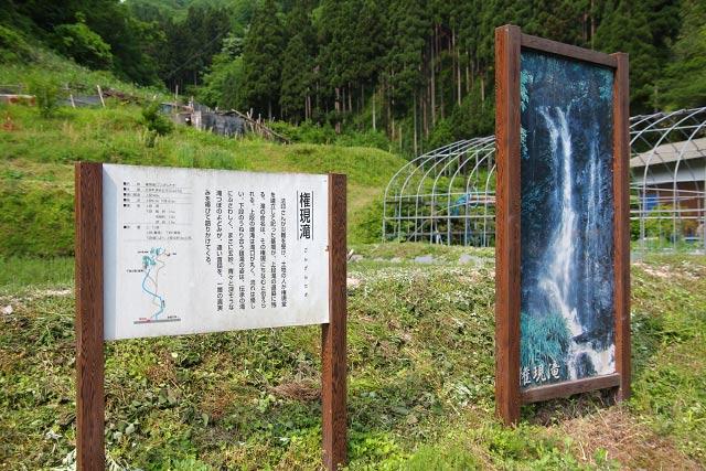 日野郡日南町~権現滝 (雄滝)