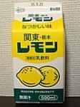 06139P_kantotochigiremon.jpg