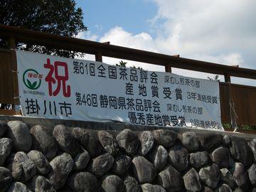 掛川_2080906