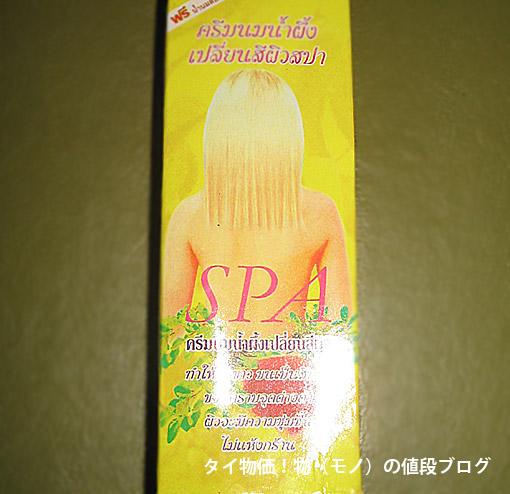 スパ美容液