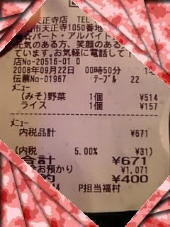 20080922112226.jpg
