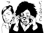 オダギリジョーと麻生久美子