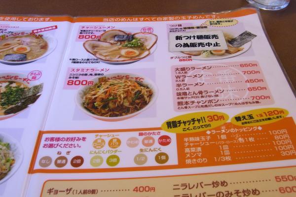 IPPUKU_2010_0207-3_600.jpg