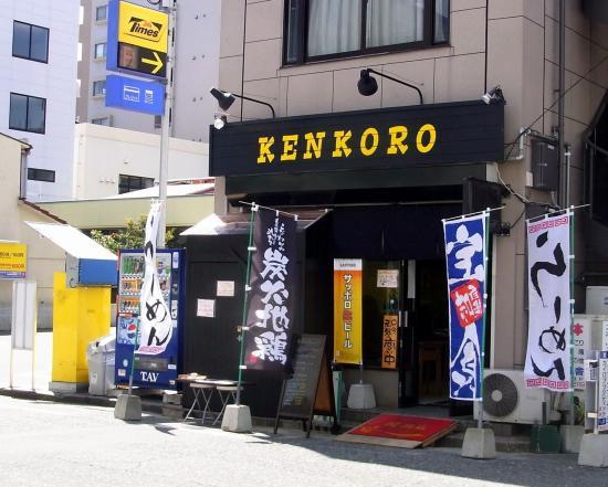KENKORO_2010_0408-1_550.jpg