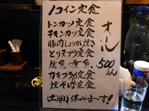 KOFUKU_MENU_500.jpg