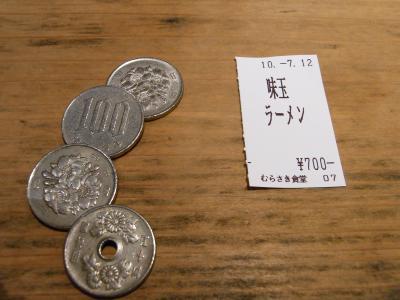 MURASAKI_2010_0712-3_400.jpg