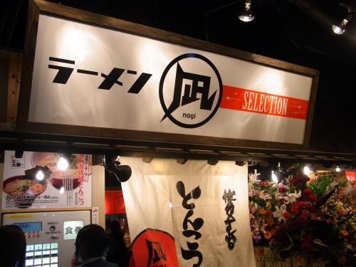 NAGI_2010_0226-1_500.jpg