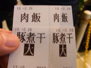 NAGI_2010_0226-3_350.jpg