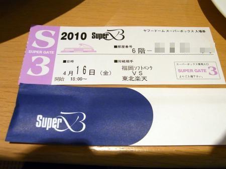 S-BOX-3_450.jpg