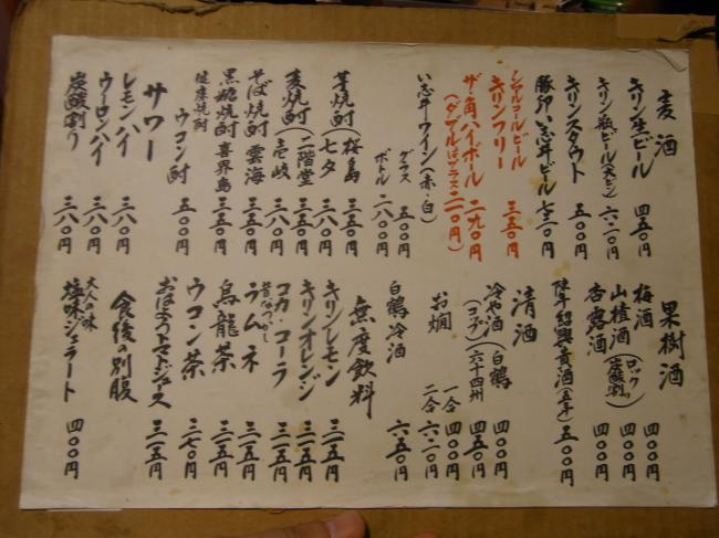 SAISEISAKABA_2010_0714-10_650.jpg