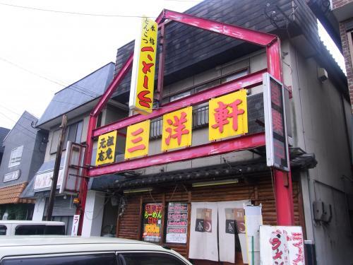 SANYOHKEN_SASAGURI_2010_0211-1_500.jpg