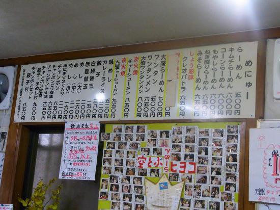 SANYOHKEN_SASAGURI_2010_0211-2_550.jpg