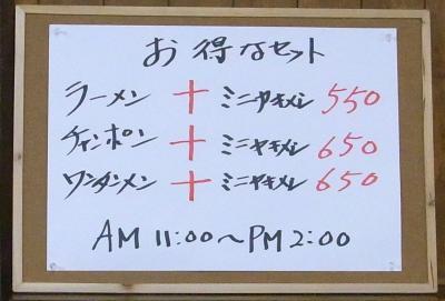 SINTOYO-MENU-1_400.jpg