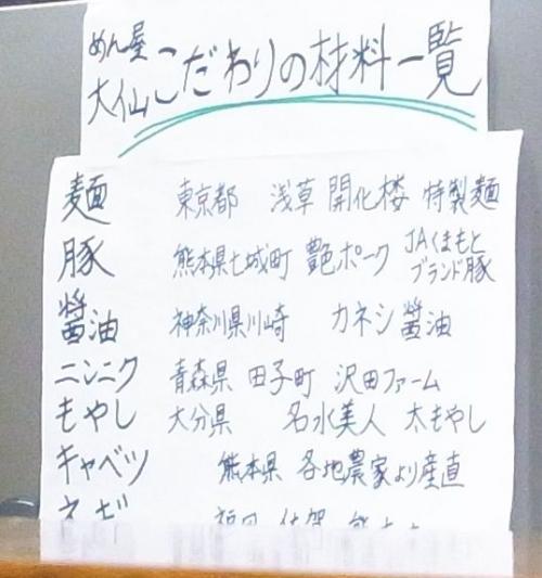 daisen_kodawari_500.jpg