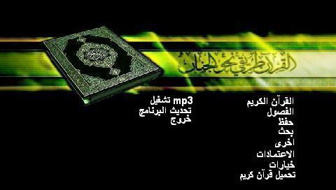 PSP_Quran.jpg
