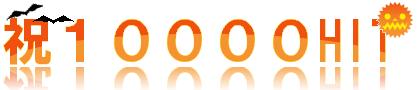 祝10000HIT