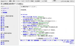 非公開歌詞保管サイト@Wiki
