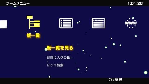 PSP-2chブラウザ01