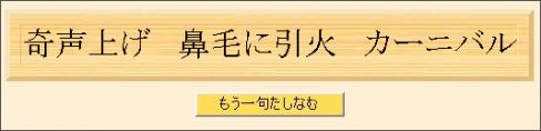 俳句自動作成マシン