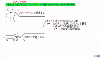 \(^o^)/ブラウザKSK(仮)」